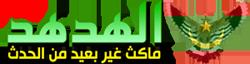 موقع الهدهد الإخباري